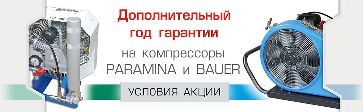 +1 дополнительный год гарантии на компрессоры Paramina и Bauer