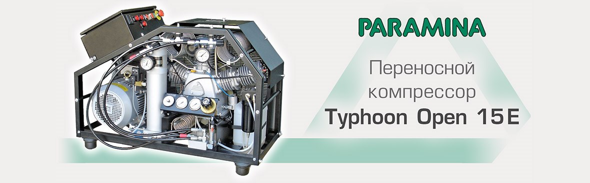 Компрессор Typhoon Open 15