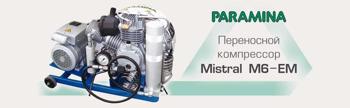 Компрессор Mistral M6-EM