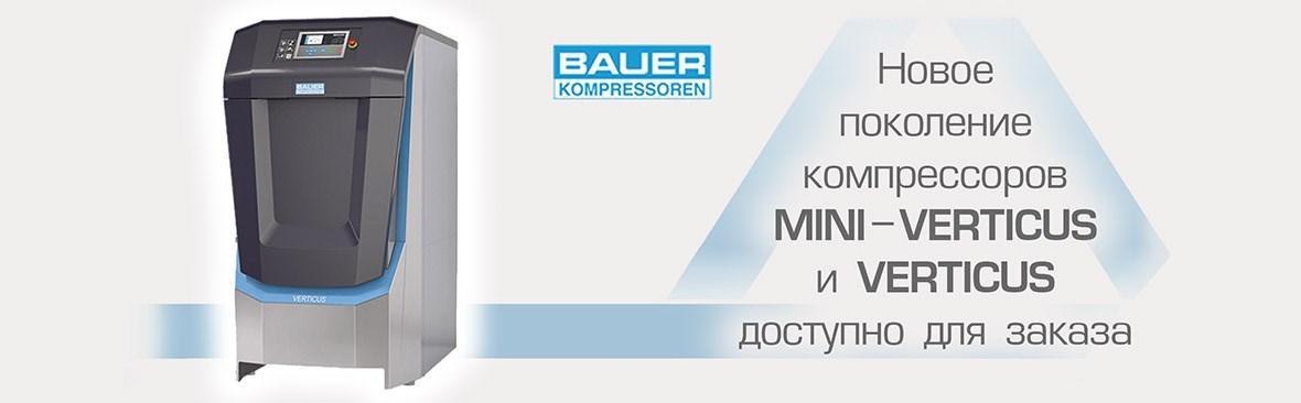 Компрессоры Bauer VERTICUS и MINI-VERTICUS