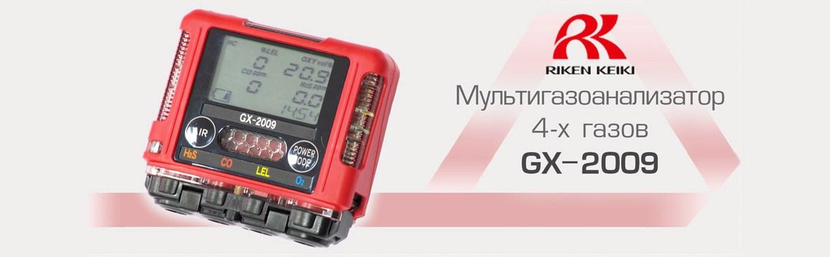 Мультигазоанализатор 4-х газов GX-2009