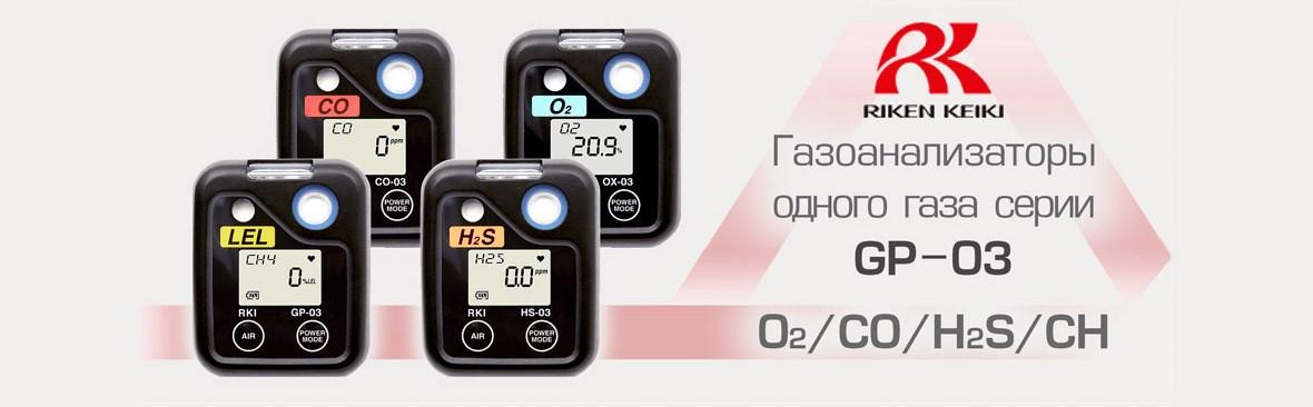 Газоанализаторы Riken серии GP-O3